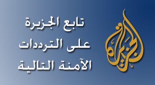 تردد_قناة_الجزيرة_2020.jpg