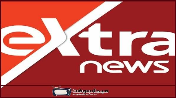 قناة-اكسترا-نيوز-بث-مباشر.jpg