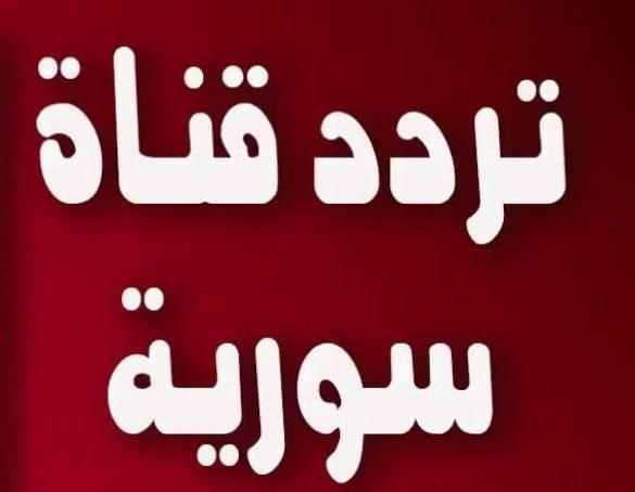 Shoof-Drama-تردد-قناة-سوريا-دراما-الجديد-على-نايل-سات-عرب-سات-e1593517735626.jpg