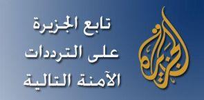 ما تردد قناة الجزيرة الجديد النايل سات والعرب سات 2020
