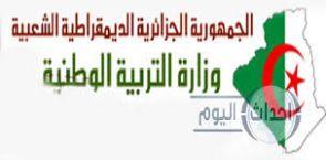 اخر اخبار قطاع التربية في الجزائر 2020