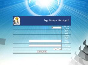 نتائج امتحانات جامعة أسيوط حسب الاسم ورقم الجلوس – الخدمات الطلابية